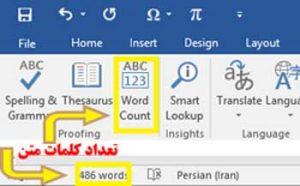 طریقه محاسبه هزینه ترجمه
